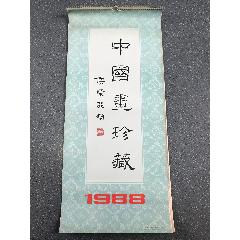 中國畫珍藏-1988年掛歷13全(se78092540)_7788舊貨商城__七七八八商品交易平臺(7788.com)