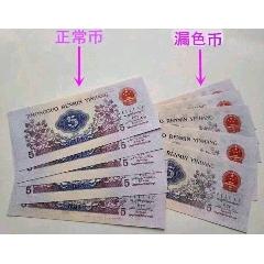 【保真錯幣】第三套五角凸版漏色錯版幣一張全新保真錢幣收藏紙幣(se78092634)_7788舊貨商城__七七八八商品交易平臺(7788.com)