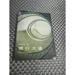 銀行大盜(se78092499)_7788舊貨商城__七七八八商品交易平臺(7788.com)