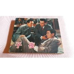 子夜(se78092683)_7788舊貨商城__七七八八商品交易平臺(7788.com)