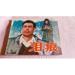 淚痕(se78092732)_7788舊貨商城__七七八八商品交易平臺(7788.com)