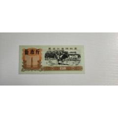 1971年黑龍江省飼料票(se78092964)_7788舊貨商城__七七八八商品交易平臺(7788.com)