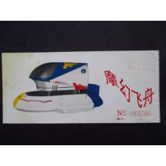魔幻飛舟15元-北京(se78092960)_7788舊貨商城__七七八八商品交易平臺(7788.com)