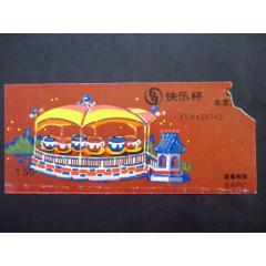 快樂杯--1.5元-北京(se78093008)_7788舊貨商城__七七八八商品交易平臺(7788.com)