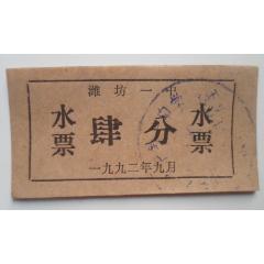 濰坊一中水票(se78094527)_7788舊貨商城__七七八八商品交易平臺(7788.com)