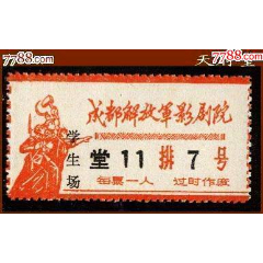 電影票---打5折(se78094787)_7788舊貨商城__七七八八商品交易平臺(7788.com)