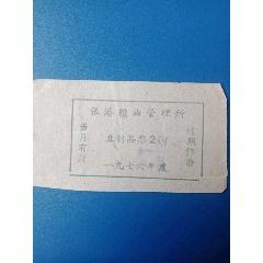 張港76年豆制品票(se78093602)_7788舊貨商城__七七八八商品交易平臺(7788.com)