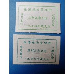 張港74年豆制品票(se78093594)_7788舊貨商城__七七八八商品交易平臺(7788.com)