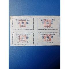 徐州78年豆制品票(se78093525)_7788舊貨商城__七七八八商品交易平臺(7788.com)