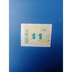 南京90年豆制品票(se78093450)_7788舊貨商城__七七八八商品交易平臺(7788.com)