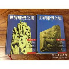 世界雕塑全集(西方部分)上下冊,1994年3版3印(se78094879)_7788舊貨商城__七七八八商品交易平臺(7788.com)