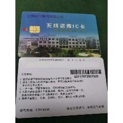 上海松江燃氣卡(se78095013)_7788舊貨商城__七七八八商品交易平臺(7788.com)