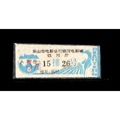 電影票(se78097617)_7788舊貨商城__七七八八商品交易平臺(7788.com)