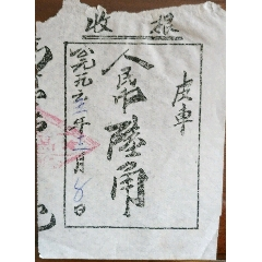 皮車票(se78097830)_7788舊貨商城__七七八八商品交易平臺(7788.com)