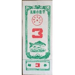魚票(se78097852)_7788舊貨商城__七七八八商品交易平臺(7788.com)