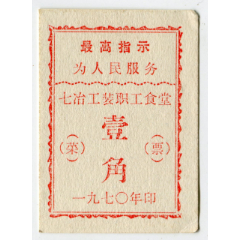 1970年七冶工裝職工食堂,菜票壹角(se78097991)_7788舊貨商城__七七八八商品交易平臺(7788.com)