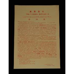 1970年:北京市革委會春節致中國人民解放軍駐京部隊的【慰問信】一張(se78133124)_7788舊貨商城__七七八八商品交易平臺(7788.com)