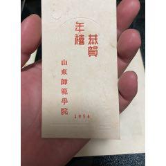 山東師范學院1954賀卡,(se78099158)_7788舊貨商城__七七八八商品交易平臺(7788.com)