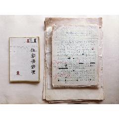 《作家與武漢》18位著名作家的18部手稿(se78251911)_7788舊貨商城__七七八八商品交易平臺(7788.com)