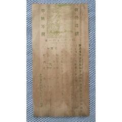 民國北京東長安街馬戲團宣傳票(se78100033)_7788舊貨商城__七七八八商品交易平臺(7788.com)