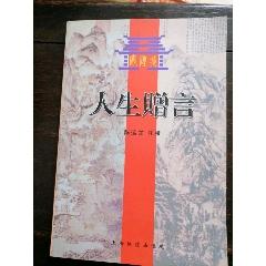 人生贈言(se78102036)_7788舊貨商城__七七八八商品交易平臺(7788.com)