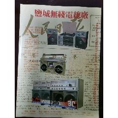 燕舞牌收音機廣告畫(se78103398)_7788舊貨商城__七七八八商品交易平臺(7788.com)