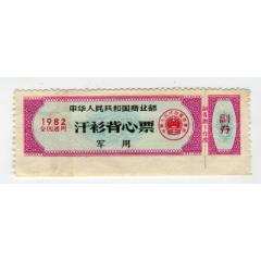1982年軍用汗衫背心票(se78103478)_7788舊貨商城__七七八八商品交易平臺(7788.com)