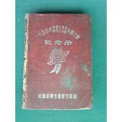 32開,1955年(硬精裝)中南軍需生產管理局(贈)先進生產者《紀念冊》已寫6張(se78103735)_7788舊貨商城__七七八八商品交易平臺(7788.com)