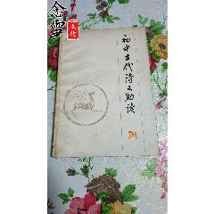 初中古代詩文助讀(se78104302)_7788舊貨商城__七七八八商品交易平臺(7788.com)