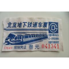 北京地下鐵道車票(se78104950)_7788舊貨商城__七七八八商品交易平臺(7788.com)