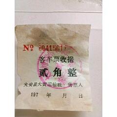 客車票收據(se78105237)_7788舊貨商城__七七八八商品交易平臺(7788.com)