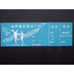 金杯音樂溜冰廣場--沈陽(se78105171)_7788舊貨商城__七七八八商品交易平臺(7788.com)