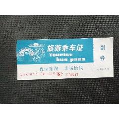 北京玈游乘車證(se78105198)_7788舊貨商城__七七八八商品交易平臺(7788.com)