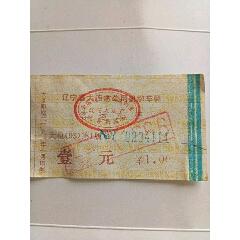 遼寧省大連市公用機動車輛客運車票(se78105294)_7788舊貨商城__七七八八商品交易平臺(7788.com)
