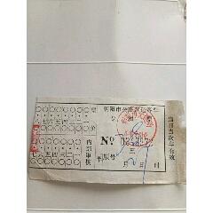 朝陽市公路營運客車專用票(se78105404)_7788舊貨商城__七七八八商品交易平臺(7788.com)