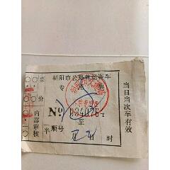 朝陽市公路營運客票(se78105499)_7788舊貨商城__七七八八商品交易平臺(7788.com)
