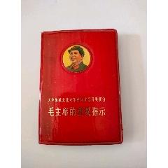 無產階級文化大革命以來公開發表的----毛主席的重要指示(se78117270)_7788舊貨商城__七七八八商品交易平臺(7788.com)