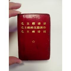 毛主席語錄毛主席的五篇著作毛主席詩詞(1969年)完整不缺頁(se78117310)_7788舊貨商城__七七八八商品交易平臺(7788.com)