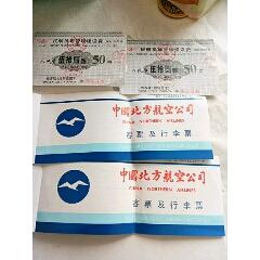 中國北方航空公司飛機票(se78105796)_7788舊貨商城__七七八八商品交易平臺(7788.com)