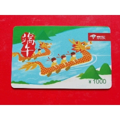 京東卡(se78106565)_7788舊貨商城__七七八八商品交易平臺(7788.com)