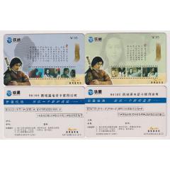 永遠的大話西游-2全(se78106583)_7788舊貨商城__七七八八商品交易平臺(7788.com)
