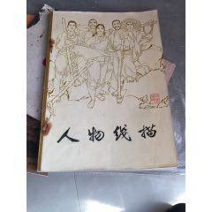 美術技法叢書:人物線描(se78107446)_7788舊貨商城__七七八八商品交易平臺(7788.com)