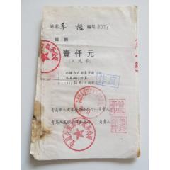 1992年內部集資憑證1000元,青島頭發綜合服務公司(se78107845)_7788舊貨商城__七七八八商品交易平臺(7788.com)