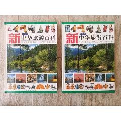 新中華旅游百科(se78108182)_7788舊貨商城__七七八八商品交易平臺(7788.com)