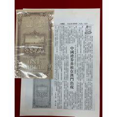 英美煙公司(se78108520)_7788舊貨商城__七七八八商品交易平臺(7788.com)