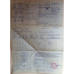 濰坊航空-二十里堡機場-航空貨運單(se78108663)_7788舊貨商城__七七八八商品交易平臺(7788.com)