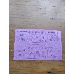 電影票2張(se78109257)_7788舊貨商城__七七八八商品交易平臺(7788.com)