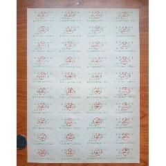 早期氮肥票整版(se78249541)_7788舊貨商城__七七八八商品交易平臺(7788.com)