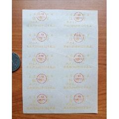 早期氮肥票(伍市斤)(se78193193)_7788舊貨商城__七七八八商品交易平臺(7788.com)