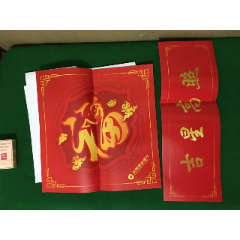未使用中國建設銀行對聯和福字(se78109544)_7788舊貨商城__七七八八商品交易平臺(7788.com)